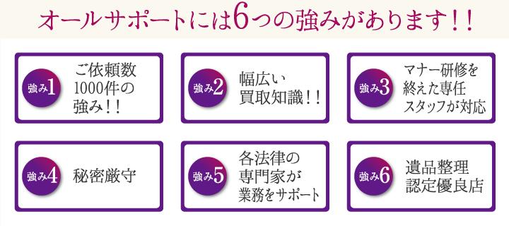 オールサポートには6つの強みがあります!!