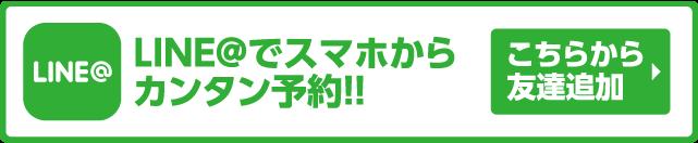 LINE@ならスマホからカンタン予約!!