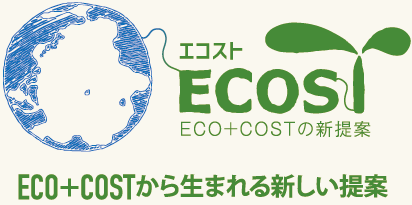 ECO+COSTから生まれる新しい提案