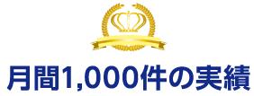 月間1,000件の実績