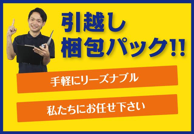 引越し梱包パック!!