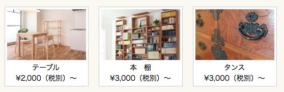 大阪 家具 処分
