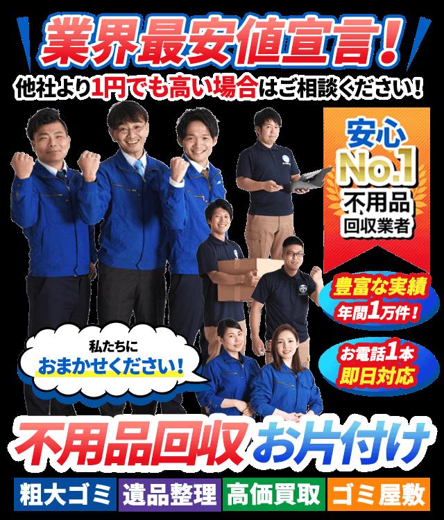大阪で不用品回収やゴミ屋敷掃除、遺品整理までなんでも対応の片付け業者。オールサポート