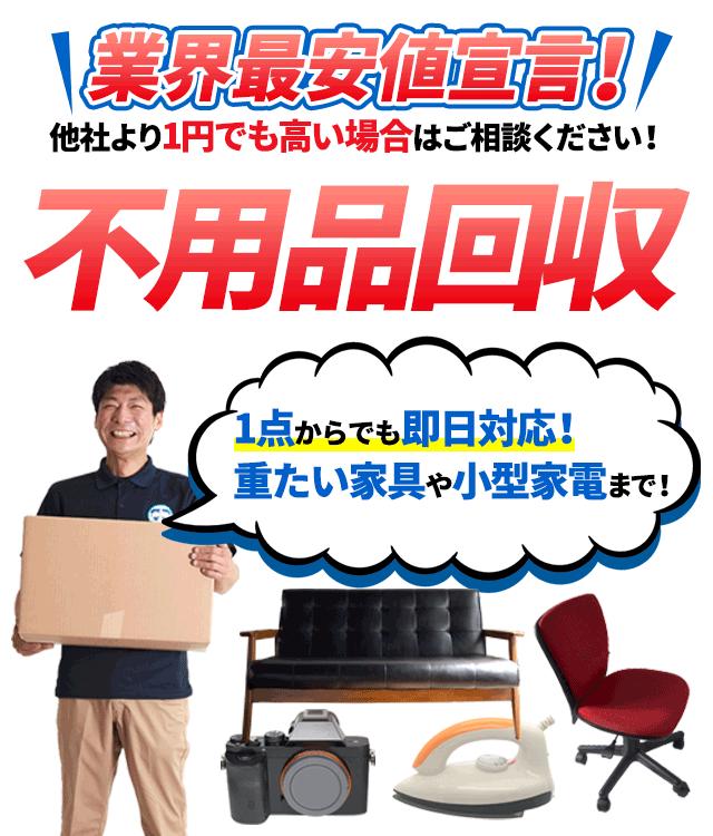 業界最安値宣言!他社より1円でも高い場合はご相談ください!不用品回収1点からでも即日対応!重たい家具や小型家電まで!