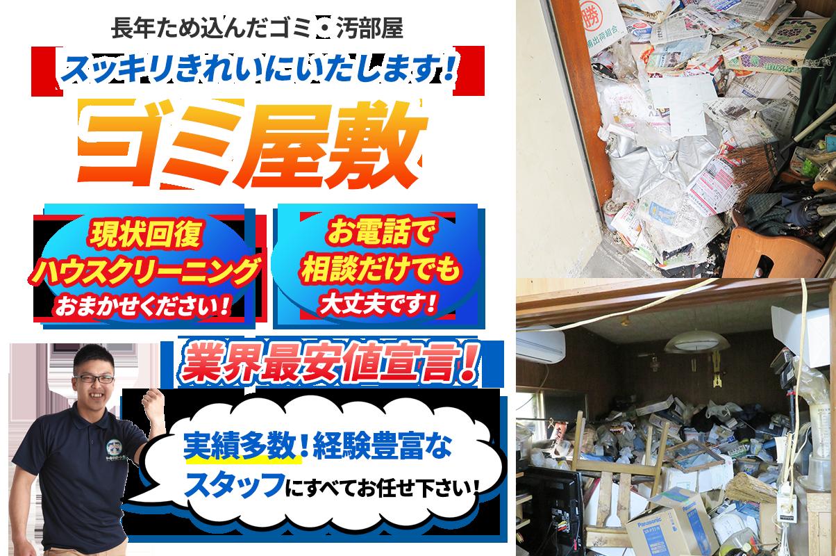 長年やめ込んだゴミ・汚部屋スッキリきれいに致します!ゴミ屋敷、現状回復ハウスクリーニングおまかせください