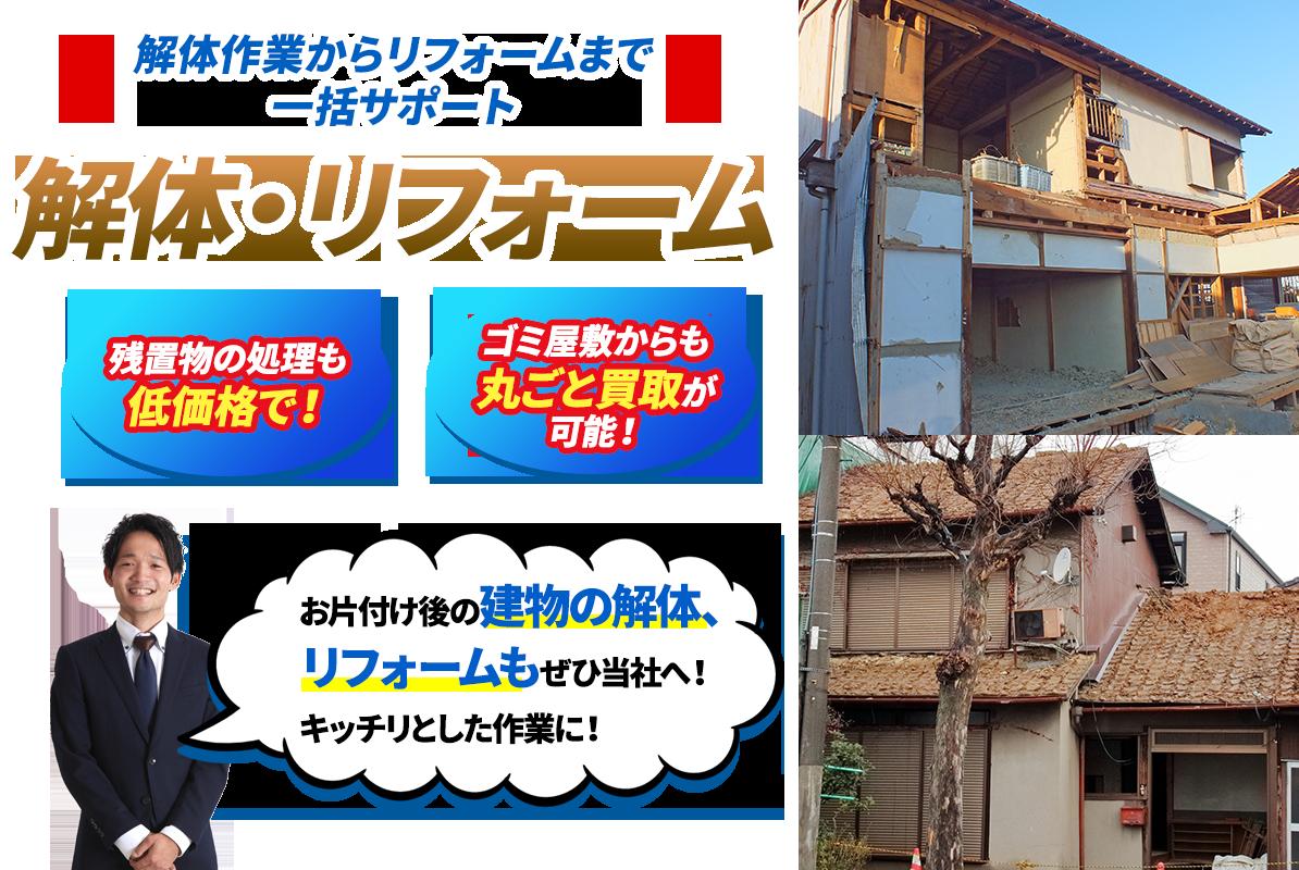 解体作業からリフォームまで一括サポート!お片付け後の建物の解体、リフォームもぜひ当社へ!キッチリとした作業に!