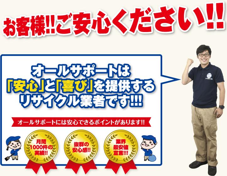 大阪でのゴミ屋敷かたづけのご紹介