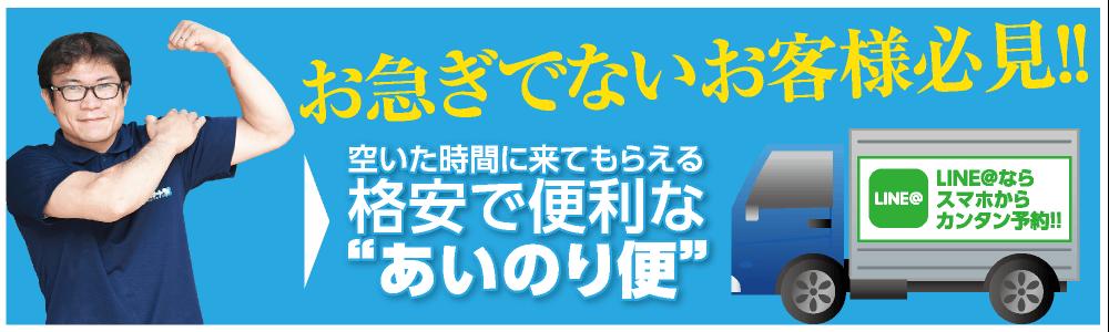 大阪市城東区で不用品回収をお安くする方法